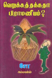 Verukkathakkatha Braminiyam? - வெறுக்கத்தக்கதா பிராமணீயம்?