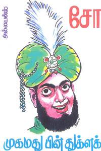 Mukamathu pin Thuklak - முகமது பின் துக்ளக்