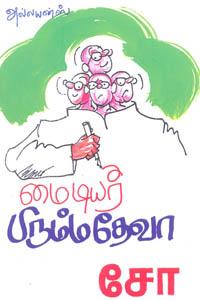 Tamil book My dear Prammadeva