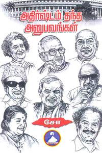 Tamil book Athirshtam thantha anubavangal