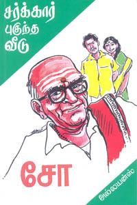 Charkkar pukundtha veedu - சர்க்கார் புகுந்த வீடு