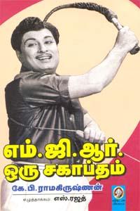 M.G.R.Oru sahabtham - எம்.ஜி.ஆர். ஒரு சகாப்தம்