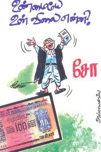 Tamil book Unmaiye Un Vilai Enna