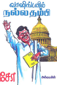 Vaashindanil Nallathambi - வாஷிங்டனில் நல்லதம்பி