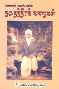 Mahakavi Bharathiyaarin Navathanthira Kathaigal - மாகாகவி பாரதியாரின் நவதந்திரக் கதைகள்