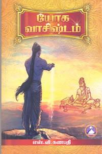 Tamil book Yoga Vaashistam