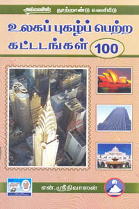Ulaga Pugal Petra Kattadangal 100 - உலகப் புகழ்ப் பெற்ற கட்டடங்கள் 100