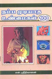 Tamil book Namba Mudiyatha Unmaigal 100