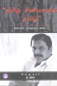 Tamil Cinemavil Tamil - தமிழ் சினிமாவில் தமிழ்