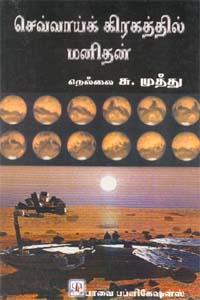 Sevai Grahathil Manithan - செவ்வாய்க் கிரகத்தில் மனிதன்