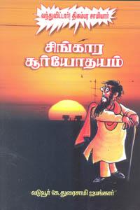 Tamil book Singara Sooryodhyam (Vanthuvitar ! Thigambara Saamiyar)