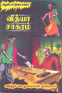 Tamil book Vidhya Saagaram (Vanthuvittar! Thigambara Saamiyaar)