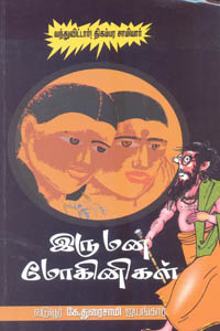 Tamil book Iru Mana Mohinigal (Vanthuvittaar !Thigambara Saamiyaar)