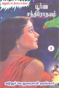 Tamil book Poorna Chandrothyam Part 2(Vanthuvittaar! Thigambara Saamiyaar)