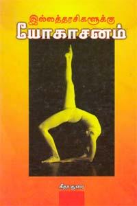 Illatharasigaluku Yogasanam - இல்லத்தரசிகளுக்கு யோகாசனம்