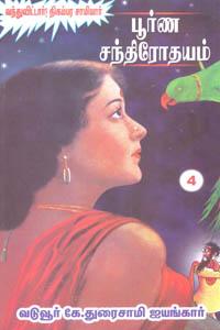 Tamil book Poorna Chandrothyam Part 4(Vanthuvittaar! Thigambara Saamiyaar)