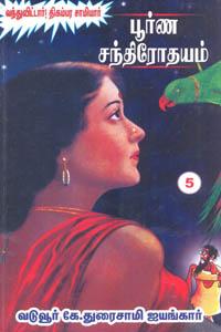 Tamil book Poorna Chandrothyam Part 5(Vanthuvittaar! Thigambara Saamiyaar)