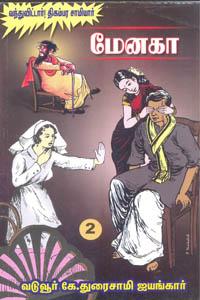 Menaka Part 2 (Vanthuvittaar! Thigambara Saamiyaar) - மேனகா பாகம் 2 (வந்துவிட்டார்! திகம்பர சாமியார்)