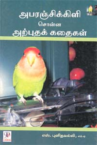 Abaranjakili Sonna Arputha Kathaigal - அபரஞ்சிக்கிளி சொன்ன அற்புதக் கதைகள்