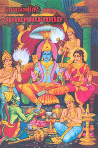 Vaalmiki Ramayanam ( Irandu Paagangal) - வால்மீகி ராமாயணம் (இரண்டு பாகங்கள்)