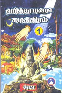 Hindu Maha Samuthiram Part 1 - ஹிந்து மஹா சமுத்திரம் பாகம் 1