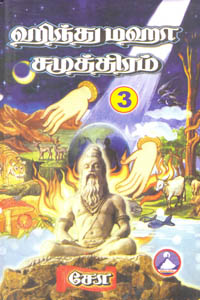 Hindu Maha Samuthiram Part 3 - ஹிந்து மஹா சமுத்திரம் பாகம் 3