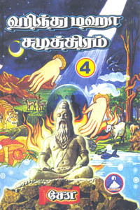 Hindu Maha Samuthiram Part 4 - ஹிந்து மஹா சமுத்திரம் பாகம் 4
