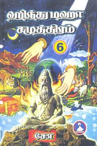 Hindu Maha Samuthiram Part 6 - ஹிந்து மஹா சமுத்திரம் பாகம் 6