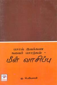 Sol iIakana Kalai Sorkal- Meel Vasippu - சொல் இலக்கண கலைச் சொற்கள் - மீள் வாசிப்பு