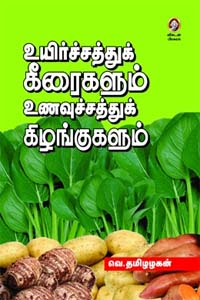 Uyirsathu Keeraigalum Unavusathu Kilangugalum - உயிர்ச்சத்துக் கீரைகளும் உணவுச்சத்துக் கிழங்குகளும்