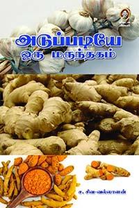 Tamil book Adupadiye Oru Marunthagam