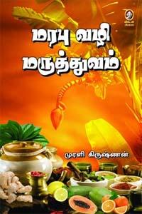 Tamil book Marabu Vazhi Maruthuvam
