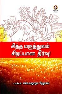 Siththa Maruthuvam Sirapaana Theervu - சித்த மருத்துவம் சிறப்பான தீர்வு