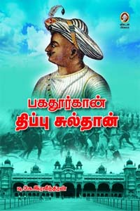 Bahadurkhan Tipu Sultan - பகதூர்கான் திப்பு சுல்தான்