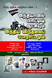 Tamil book Indiavil British Aatchiyum Indiya Viduthalai Poraatamum