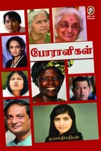 Tamil book Poraligal