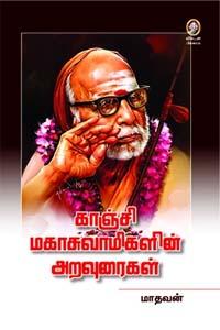 Tamil book Kaanji Mahaaswamigalin Aravuraigal