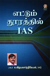 Ettum Thurathil IAS - எட்டும் தூரத்தில் IAS
