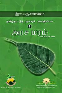 Tamil book Arasamaram Tamilnaattu Thaavara Kalanjiyam