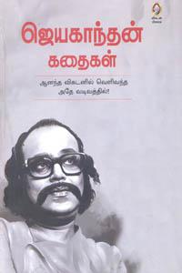 Tamil book Jayakanthan Kathaigal