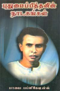 Puthumaipithanin Nadagangal - புதுமைப்பித்தனின் நாடகங்கள்