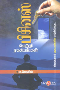 Tamil book Business Vetri Ragasiyankal