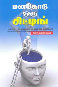 Tamil book Manadhodu Oru Sitting
