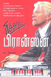 Tamil book Richard Branson