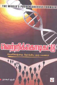 Vetrikkodikattu - வெற்றிக் கொடிகட்டு வெளிச்சந்தை நோக்கிய ஒரு பயணம்