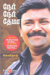 Tamil book Ner Ner Thema