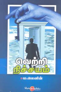 Vetri Nichayam - வெற்றி நிச்சயம்