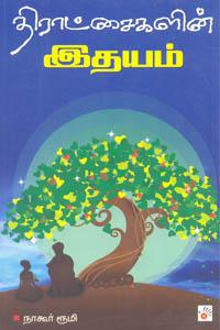 Dratchaigalin Idhayam - திராட்சைகளின் இதயம்