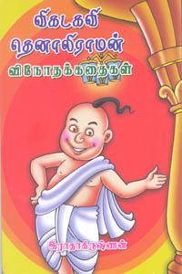 Vikadakavi Tenaliraman Vinotha Kathaigal - விகடகவி தெனாலிராமன் விநோதக் கதைகள்