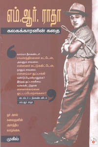 Tamil book MR Radha